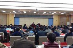 省教育厅召开全厅干部大会 传达相关会议精神 强调节日